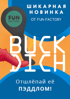 Фалоимитатор Хлопалка Fun Factory BUCK DICH